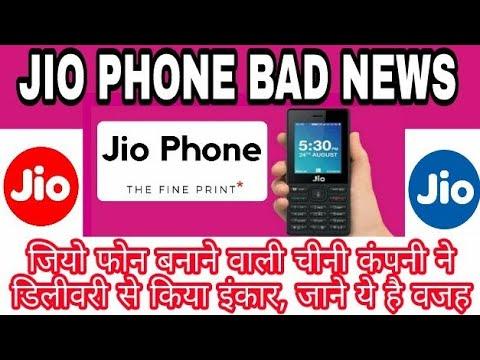 जियो फोन बनाने वाली चीनी कंपनी ने डिलीवरी से किया इंकार, जाने ये है वजह