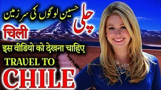 Travel To Chile   Full History And Documentary About Chile In Urdu & Hindi   چلی کی سیر