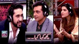 """Bilal Ashraf,Hareem Farooqi & Asfar Jafferi Playing """"Kuch Kaha Kia"""" in Salam Zindagi"""