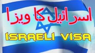 Israel visa (Urdu Hindi)