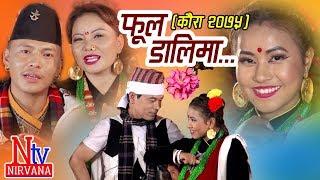 Phoola Dali Maa | New Kauda Song 2075 | Nirvana Kala Kendra