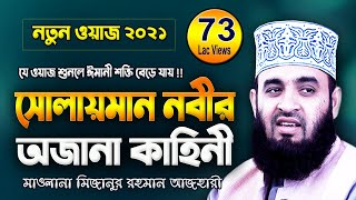 Download Islamic Life waz 2018   সোলায়মান নবীর কাহিনী   মিজানুর রহমান আজহারী ওয়াজ ২০১৮  Mizanur rahman azhari
