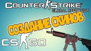 Cs go как создать скин для оружия go csgo ru