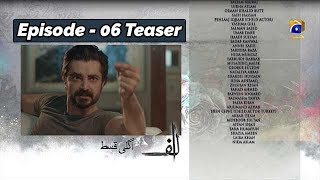 ALIF - Episode 06 Teaser - 2nd Nov 2019 - HAR PAL GEO