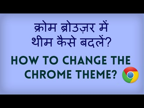 How to Change the Google Chrome Theme? Chrome Browser ka theme kaise badalte hain? Hindi video