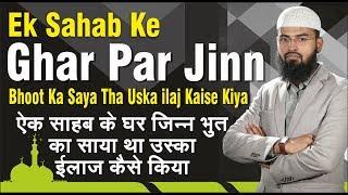 Ek Sahab Ke Ghar Par Jin Bhoot Munje Ka Saya Tha Uska Ilaj Kaise Kiya Adv. Faiz Syed Ne