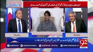 Imran invites PML-N leader Chaudhry Nisar to join PTI- 19 April 2018 - 92NewsHDPlus