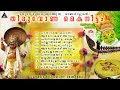 Thiruvona Kaineettam ONAM Evergreen Super Hit Onam Festival Songs Latest Dasettan Onapattukal mp3