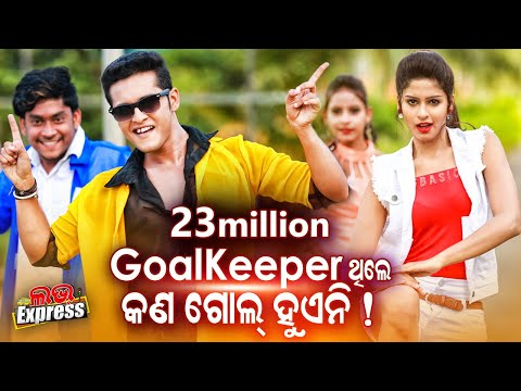 Xxx Mp4 Goal Keeper Thile Kan Goal Hueni Odia Film Love Express Swaraj Amp Sunmeera Sidharth Music 3gp Sex