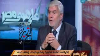 #x202b;إكرامي يحكي كيف تقدم رمضان لخطبة إبنته.. أنا بموت فيه من زمان#x202c;lrm;