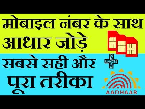 How To Connect Aadhar Card With Mobile Number | Link Idea,Airtel,Vodafone,Jio,Bsnl,Aircel Sim 2018