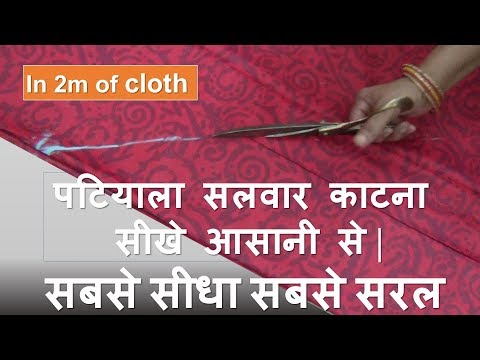 patiala salwars cutting in hindi |Learn Salwar cutting Easily in 2m of cloth