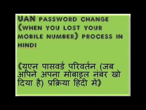 How to Reset UAN / EPF / EPFO / PF Password and Update New Mobile Number, If Mobile number is lost.