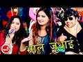 New Nepali Roila Song | Bhale Judaune - Tejas Regmi/Purnakala BC & Tejen Malla | Ft.OB/Deepak/Kasis