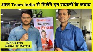 आज IND VS ENG में Warm Up Match, इन 5 सवालों के जवाब ढूंढने पर होगी Team India की नजर | Sports Tak