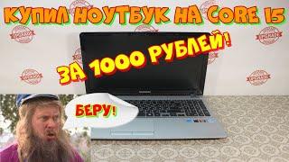 купил ноутбук на Core I5 за 1000 рублей!