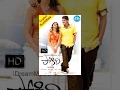 Pokiri Full Movie Hd Mahesh Babu Ileana D Cruz Puri Jagannad