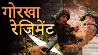 गोरखा रेजिमेंट  Indian Army की सबसे आक्रामक पलटन ||  Gorkha regiment है Indian Army की जान