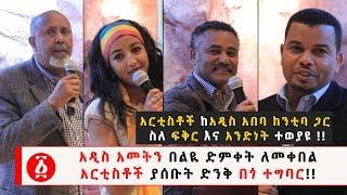 Ethiopia: አዲስ አመትን በልዪ ድምቀት ለመቀበል አርቲስቶች ያሰቡት ድንቅ በጎ ተግባር!!