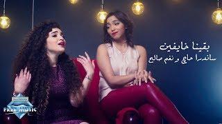 Sandra Haj & Nagham Saleh - Baena Khayfeen   ساندرا حاج و نغم صالح - بقينا خايفين