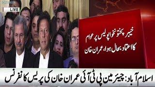 PTI Chairman Imran Khan Press Conference | 23 January 2018 | Neo News