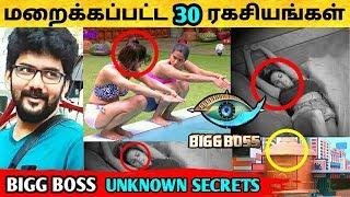 Bigg Boss-ல் மறைக்கப்பட்ட வெளிவராத 30 ரகசியங்கள் - பாருங்க! Vijay TV ! Bigg Boss Tamil ! Bigg Boss 3