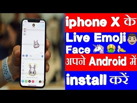 how to install iphone x Live Emoji effect in your Android Mobile (iphone x emoji for android)