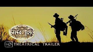 Chander Pahar | Theatrical Trailer | Dev | Kamaleswar Mukherjee | 2013