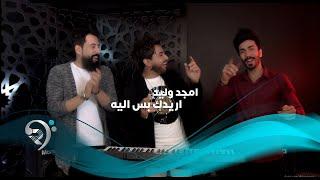 Amjed Waleed - Aredk Alea (official Video) | امجد وليد - اريدك بس الية - فيديو كليب