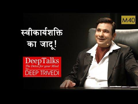 The Magic of Acceptance! | DeepTalks by Deep Trivedi | M40