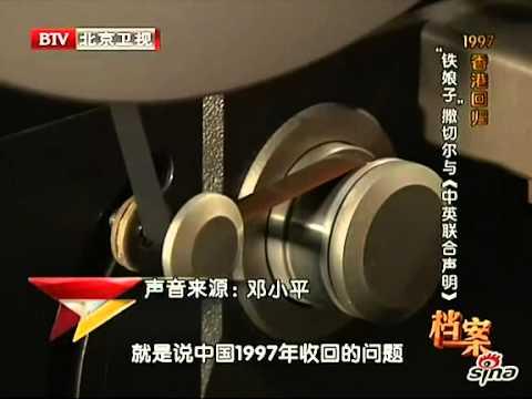 资料-邓小平直言撒切尔中国人打仗不怕死