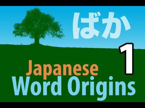 Learn Japanese Word Origins 1 - You did not just say that Japanese word!