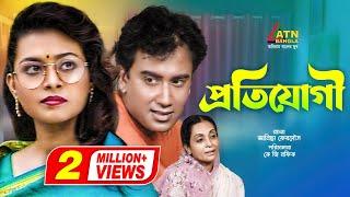 Protijogi | প্রতিযোগী | Zahid Hasan | Bijori Borkotullah | Bangla Comedy Natok 2021