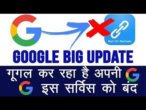 Google कर रहा है यह सर्विस बंद    Google URL Shortener Website Shutting Down New Update