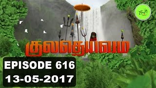 Kuladheivam SUN TV Episode - 616(13-05-17)