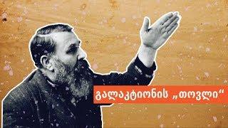 """ლევან ბერძენიშვილი: გალაკტიონის """"თოვლი"""""""