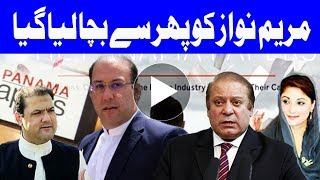 Show Time - NAB issues summons to Nawaz Sharif and his sons - Headlines - 12 PM - 17 Aug 2017