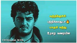 Billa Dialogue Whatsapp Status Tamil Video MP4 3GP Full HD