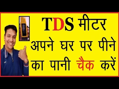 TDS Meter | Benefit of TDS Meter| How to Check Water TDS | How to use TDS Meter in Hindi🙂Mr.Growth
