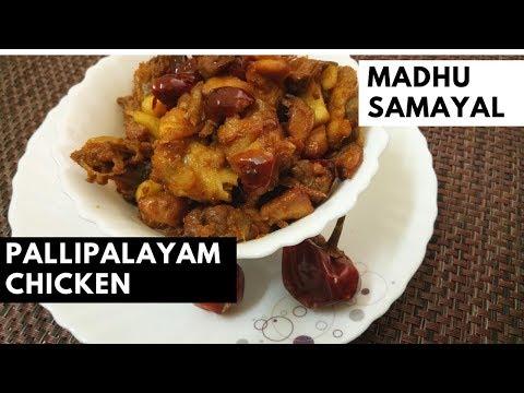 Pallipalayam chicken/ chinthamani chicken fry