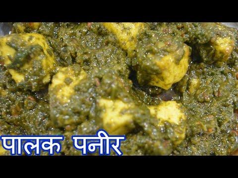 Palak Paneer Recipe in HINDI