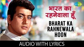 Bharat Ka Rahnewala Hoon with lyrics   Mahendra Kapoor   Purab Aur Pachhim   HD Song