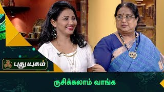 ஆலு பரோட்டா | வெஜிடபிள் கிரேவி |  Rusikkalam Vanga | 15/09/2017 | PuthuyugamTV