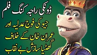 Analysis and Reality Behind The Making of Donkey King Raja