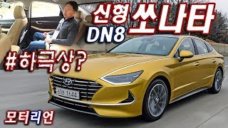 현대 (DN8) 쏘나타 2.0 시승기 1부, (무자막) 그랜저에 하극상? Hyundai DN8 Sonata
