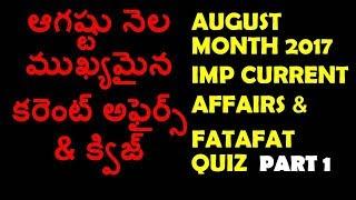 August Month 2017 latest Current affairs In Telugu  PART 1 ||  current affaris Quiz Part 1