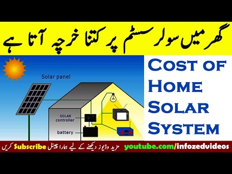 گھر میں سولر سسٹم کتنے روپے میں لگ سکتا ہے؟ Solar System Cost