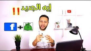 أخيراً تفعيل ميزة تحقيق الدخل و ربح المال من فيديوهات الفيس بوك للدول العربيه