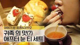홍콩에서 맛보는 귀족의 맛(?) 애프터 눈 티 세트