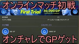 【ウイイレ2019】myClub#3 オンライン初戦オンチャレFirst TrialでGP稼ぐ